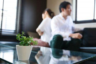 在宅勤務で家庭がギクシャク、コロナ離婚!?  働き方改革の前に修復すべき夫婦の「間」